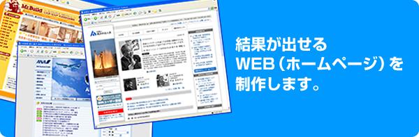 結果が出せるWEB(ホームページ)を制作します。