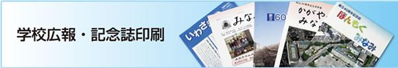 学校広報・記念誌印刷