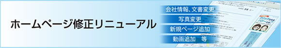 ホームページ修正リニューアル